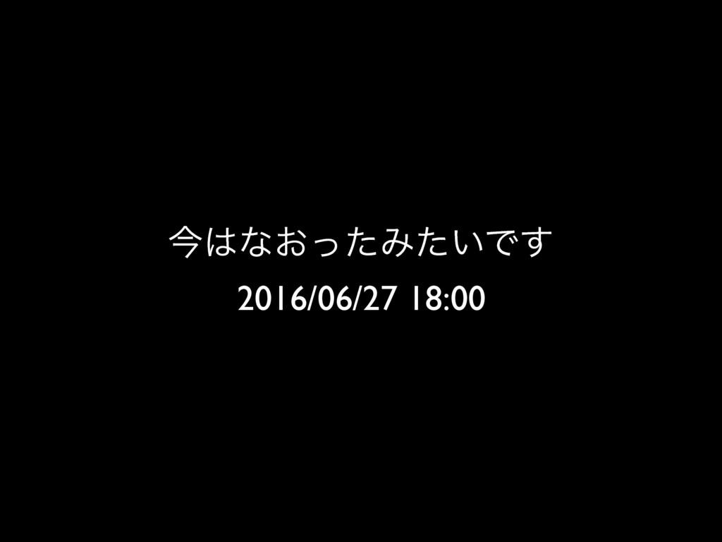 ࠓͳ͓ͬͨΈ͍ͨͰ͢ 2016/06/27 18:00