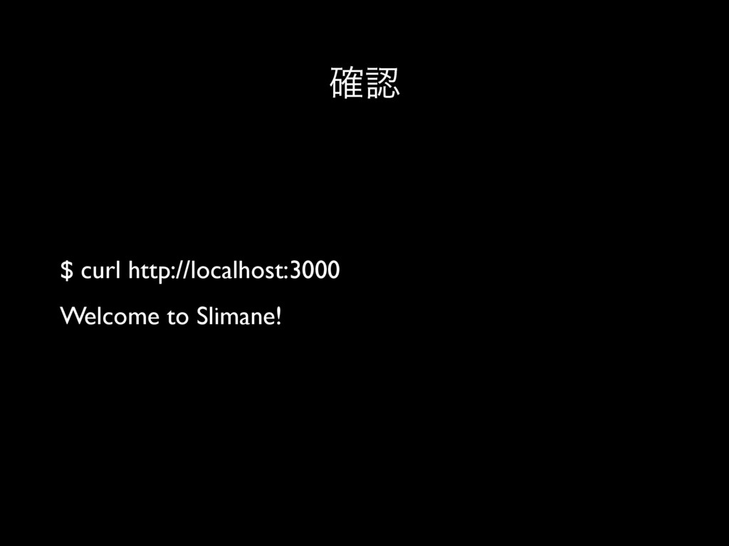 ֬ $ curl http://localhost:3000 Welcome to Slim...