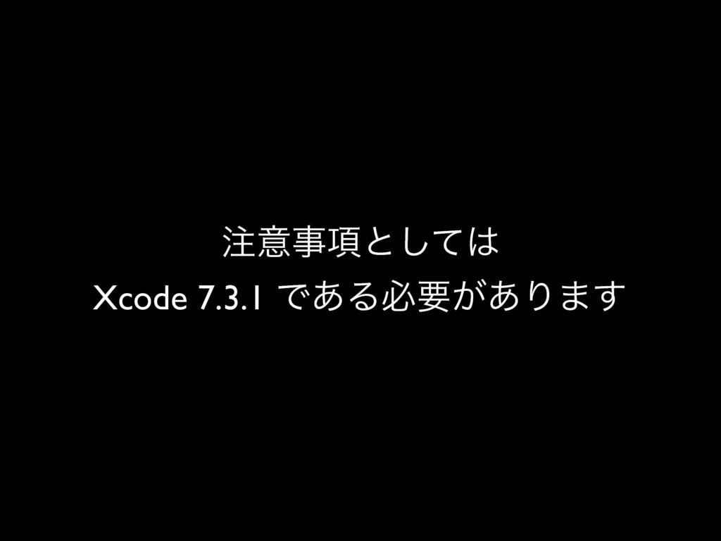 ҙ߲ͱͯ͠ Xcode 7.3.1 Ͱ͋Δඞཁ͕͋Γ·͢