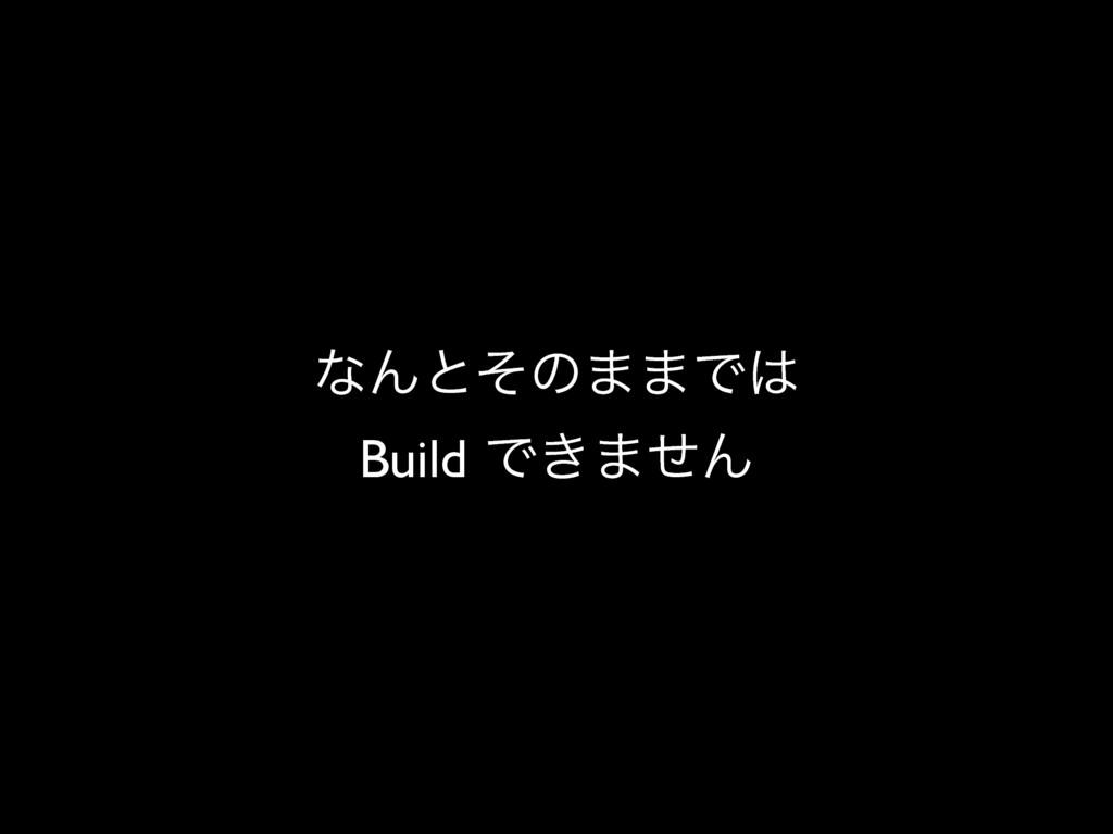 ͳΜͱͦͷ··Ͱ Build Ͱ͖·ͤΜ