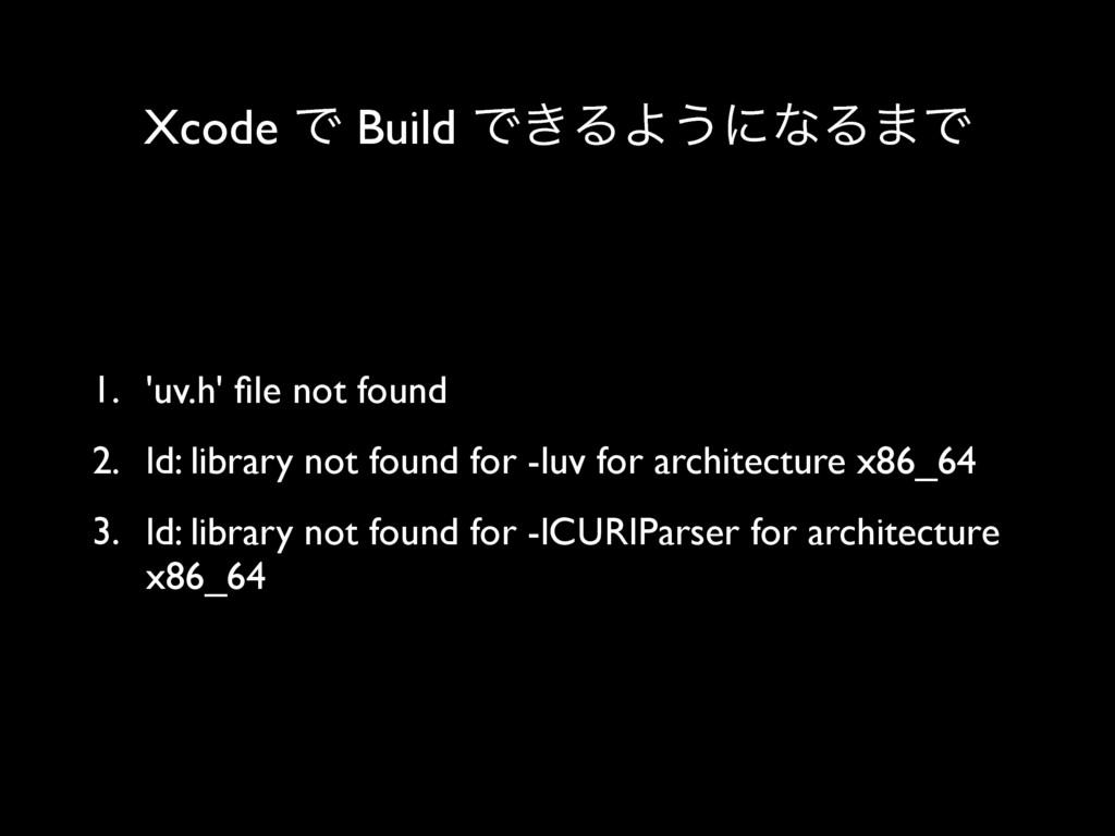 Xcode Ͱ Build Ͱ͖ΔΑ͏ʹͳΔ·Ͱ 1. 'uv.h' file not foun...