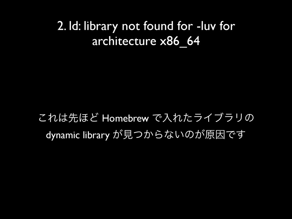 2. ld: library not found for -luv for architect...