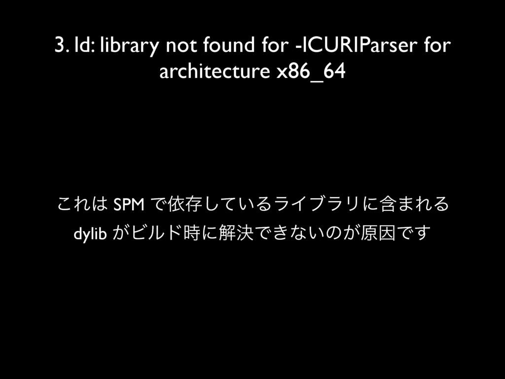 3. ld: library not found for -lCURIParser for a...