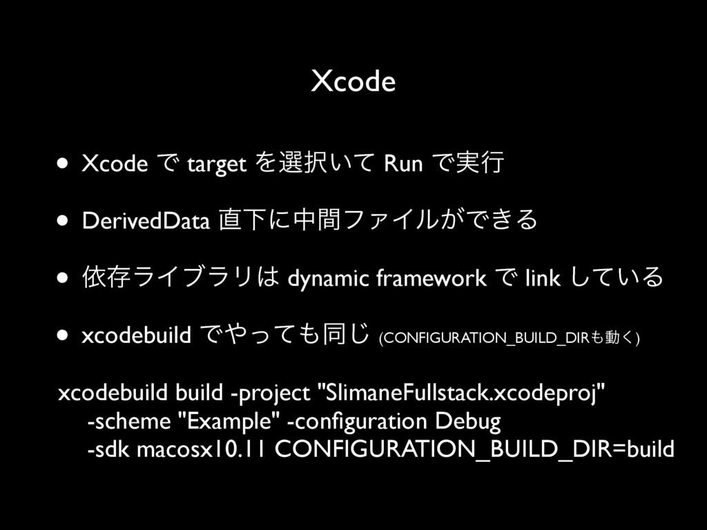 Xcode • Xcode Ͱ target Λબ͍ͯ Run Ͱ࣮ߦ • DerivedD...