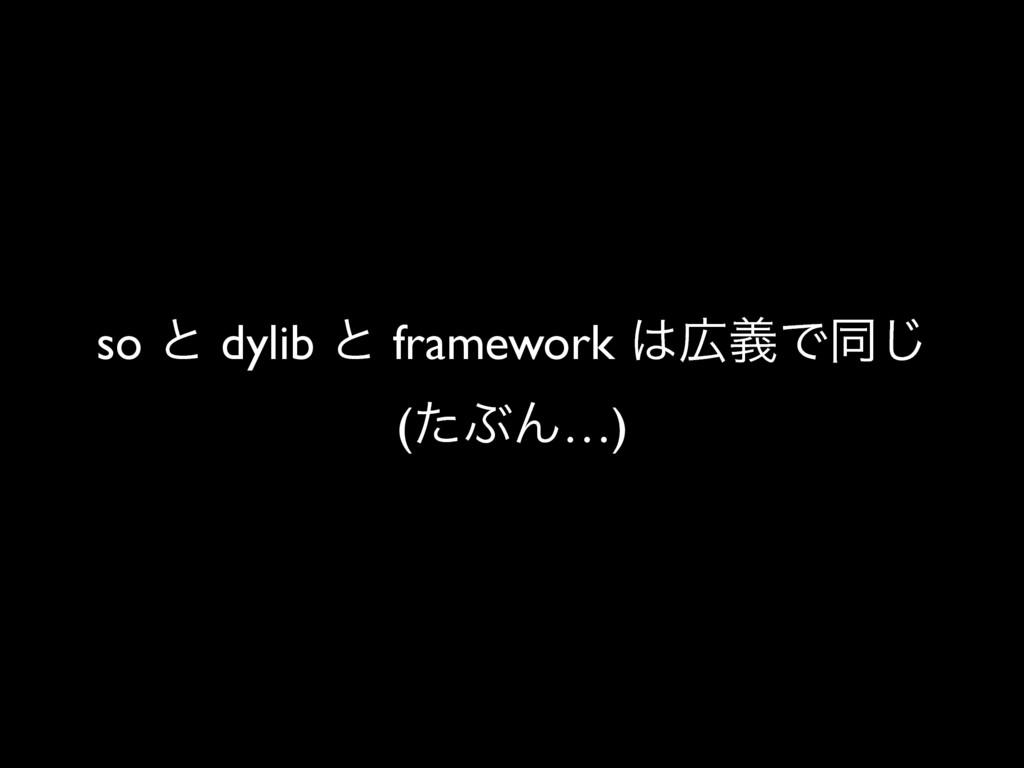 so ͱ dylib ͱ framework ٛͰಉ͡ (ͨͿΜ…)