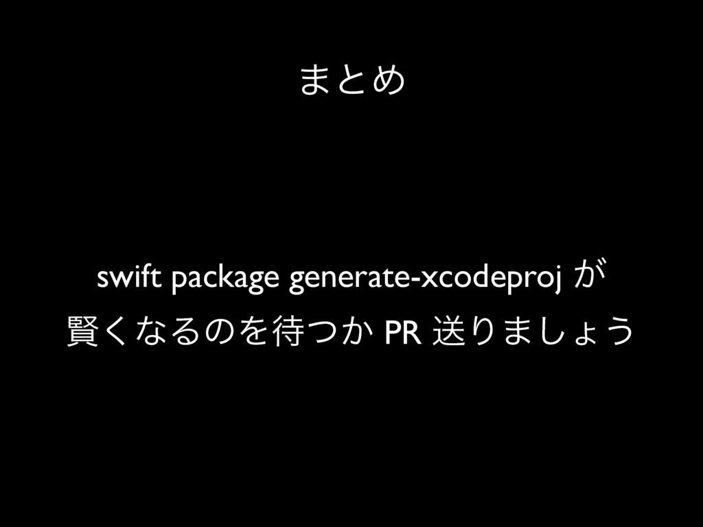 ·ͱΊ swift package generate-xcodeproj ͕ ݡ͘ͳΔͷΛͭ...