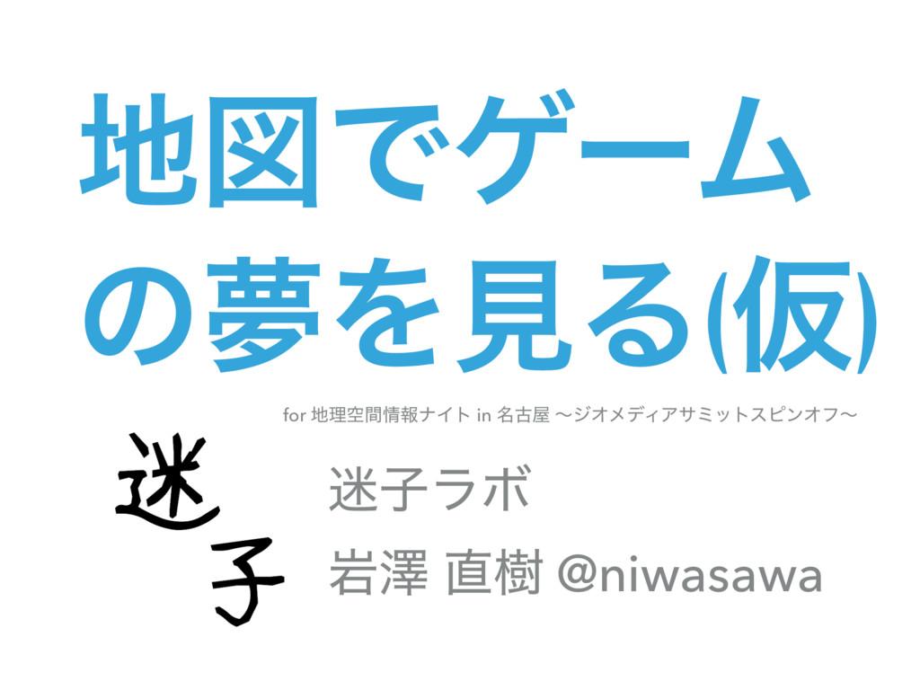 ਤͰήʔϜ ͷເΛݟΔ(Ծ) ࢠϥϘ ؠᖒ थ @niwasawa for ཧۭؒใ...