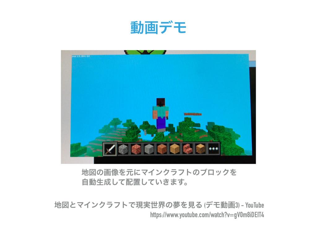 ಈըσϞ ਤͱϚΠϯΫϥϑτͰݱ࣮ੈքͷເΛݟΔ (σϞಈը3) - YouTube htt...