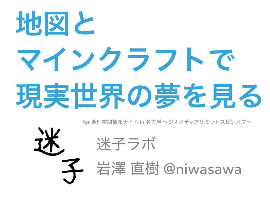 ਤͱ ϚΠϯΫϥϑτͰ ݱ࣮ੈքͷເΛݟΔ ࢠϥϘ ؠᖒ थ @niwasawa for...