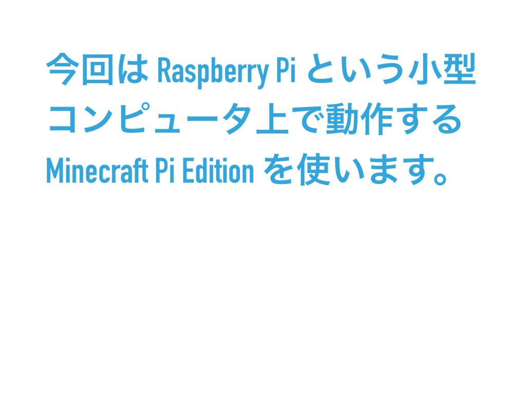 ࠓճ Raspberry Pi ͱ͍͏খܕ ίϯϐϡʔλ্Ͱಈ࡞͢Δ Minecraft P...