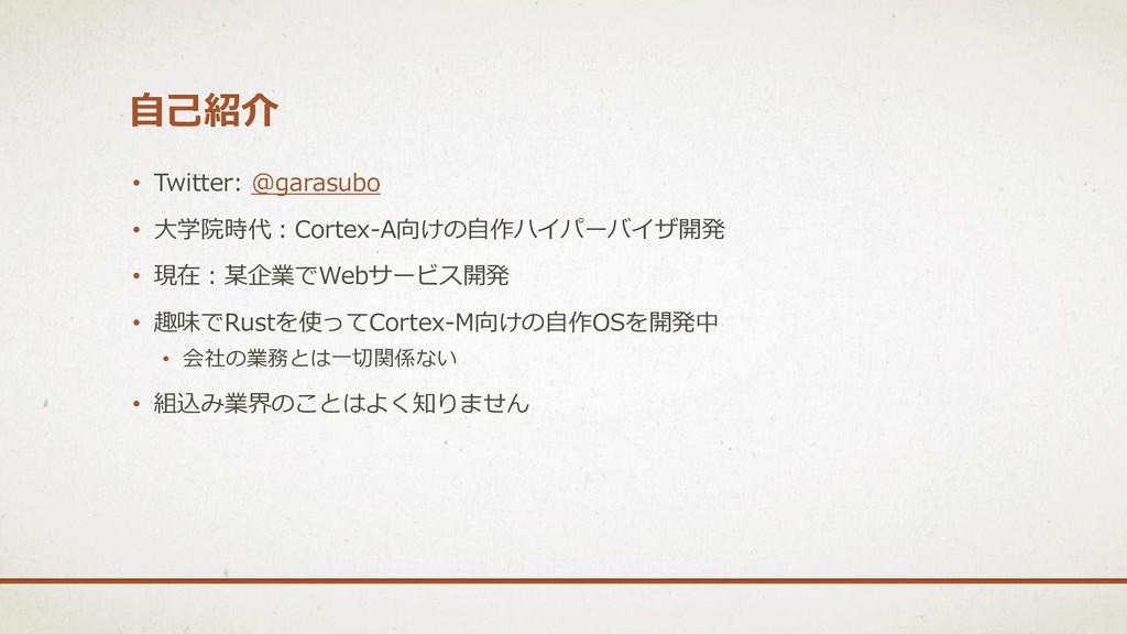 自己紹介 • Twitter: @garasubo • 大学院時代:Cortex-A向けの自作...