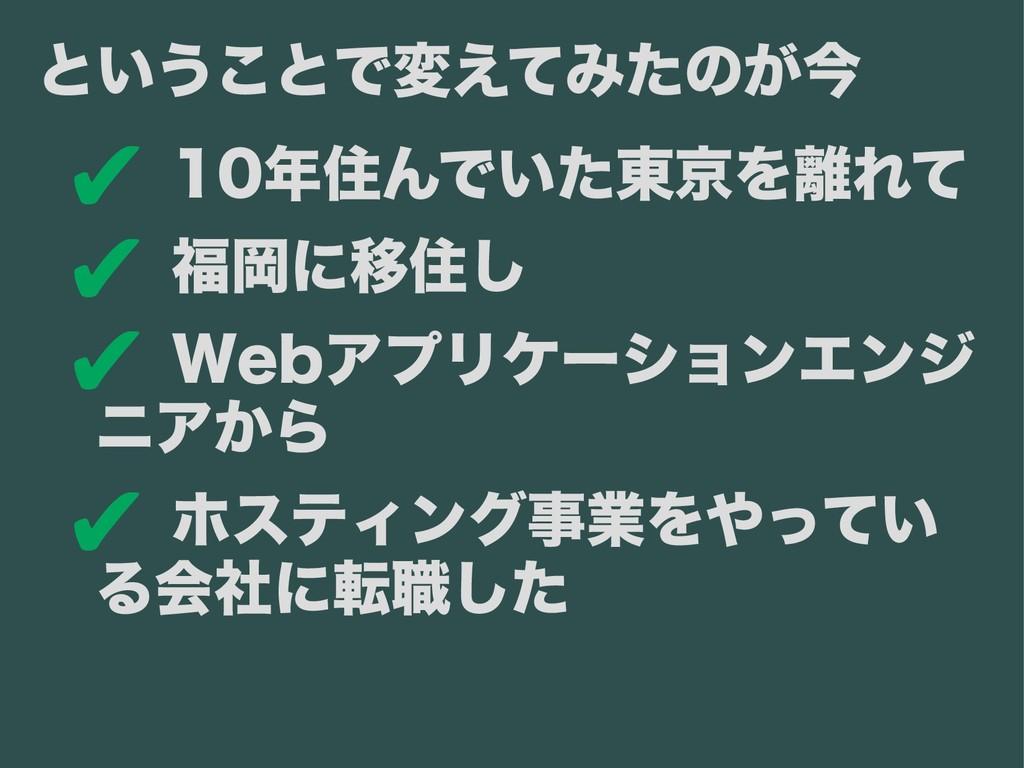 ✔ 10年住んでいた東京を離れて ✔ 福岡に移住し ✔ Webアプリケーションエンジ ニアから...