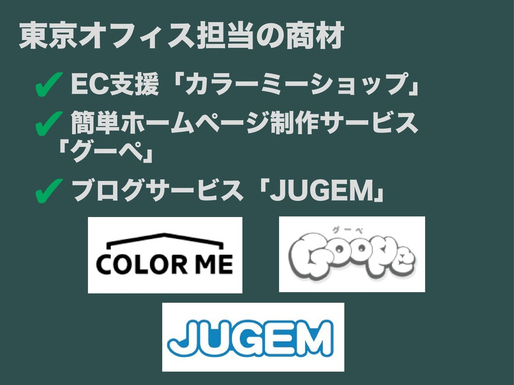 ✔ EC支援「カラーミーショップ」 ✔ 簡単ホームページ制作サービス 「グーペ」 ✔ ブログサ...