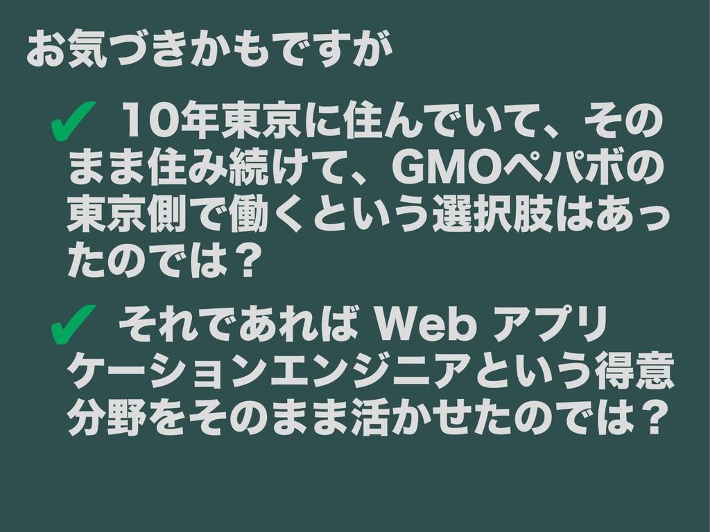 ✔ 10年東京に住んでいて、その まま住み続けて、GMOペパボの 東京側で働くという選択肢はあ...