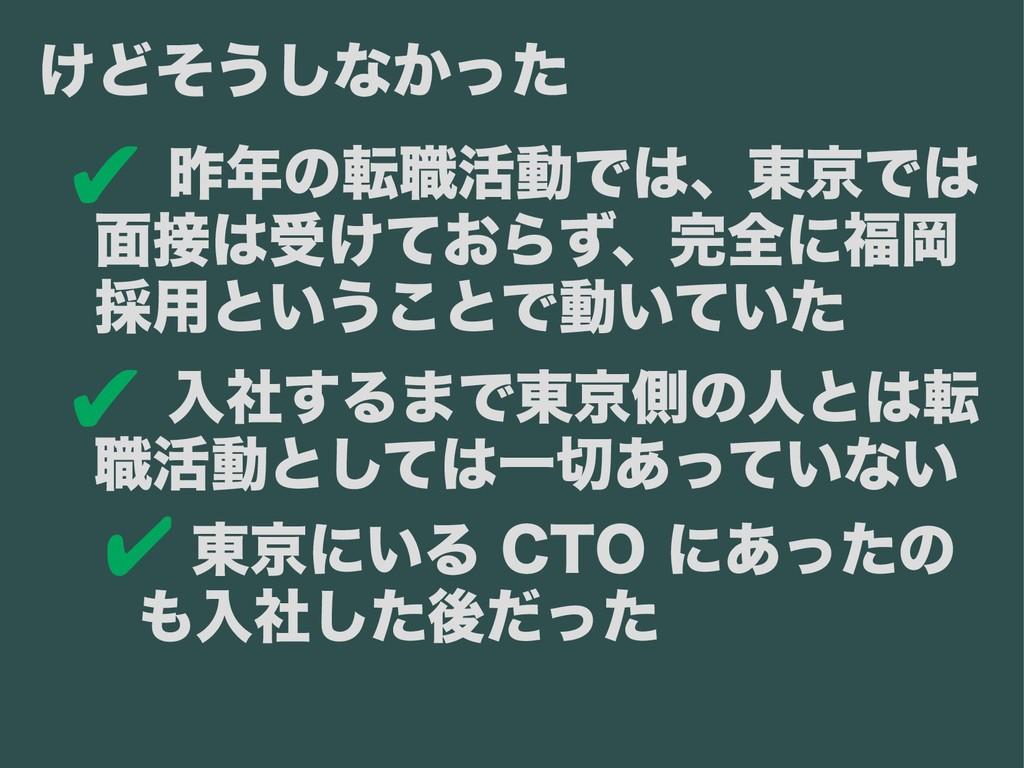 ✔ 昨年の転職活動では、東京では 面接は受けておらず、完全に福岡 採用ということで動いていた ...