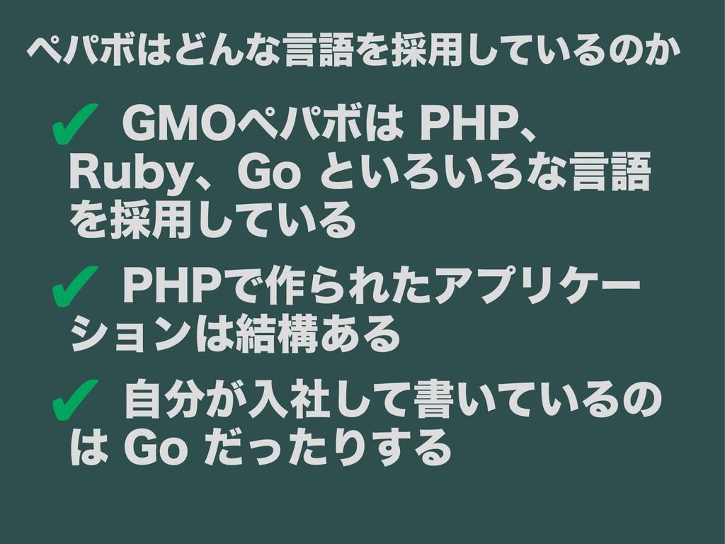 ✔ GMOペパボは PHP、 Ruby、Go といろいろな言語 を採用している ✔ PHPで作...