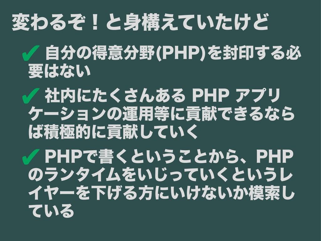 ✔ 自分の得意分野(PHP)を封印する必 要はない ✔ 社内にたくさんある PHP アプリ ケ...