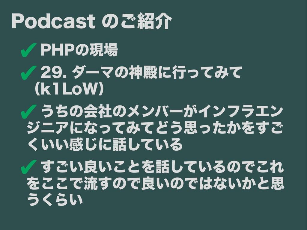 ✔ PHPの現場 ✔ 29. ダーマの神殿に行ってみて (k1LoW) ✔ うちの会社のメンバ...