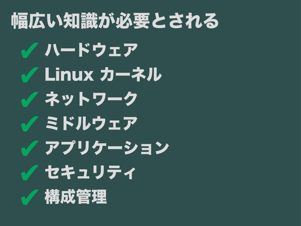 ✔ ハードウェア ✔ Linux カーネル ✔ ネットワーク ✔ ミドルウェア ✔ アプリケー...