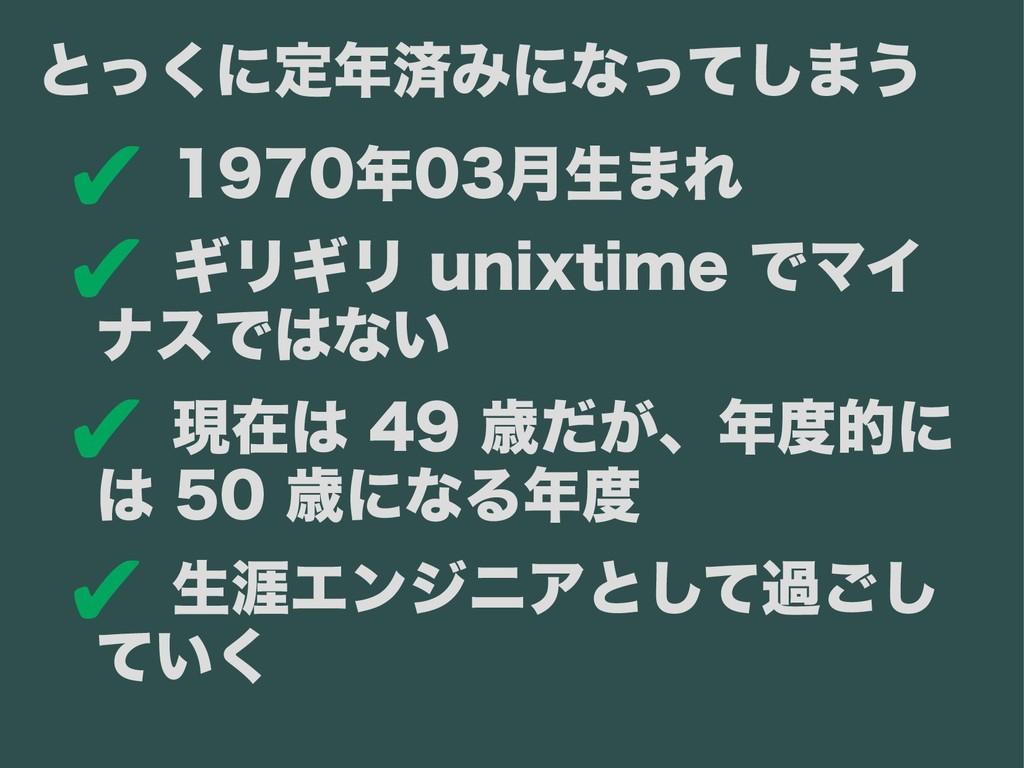 ✔ 1970年03月生まれ ✔ ギリギリ unixtime でマイ ナスではない ✔ 現在は ...