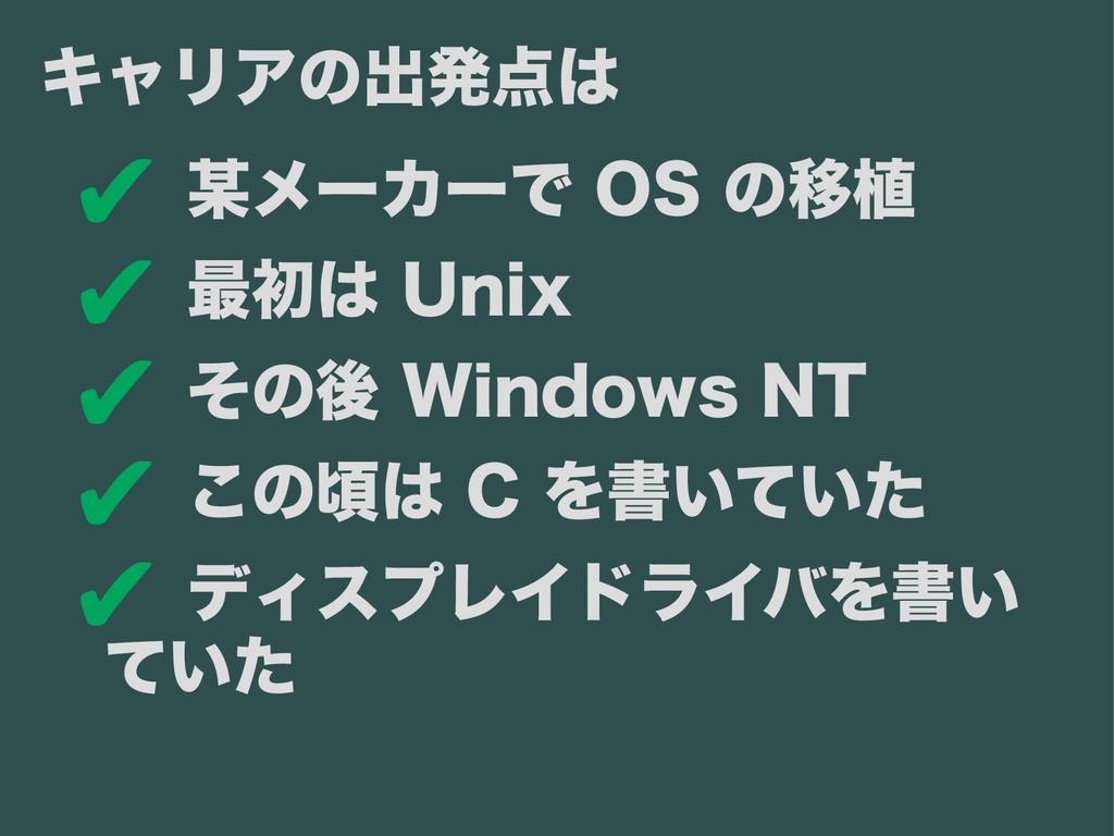 ✔ 某メーカーで OS の移植 ✔ 最初は Unix ✔ その後 Windows NT ✔ こ...