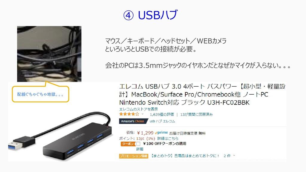 ④ USBハブ マウス/キーボード/ヘッドセット/WEBカメラ といろいろとUSBでの接続が必...