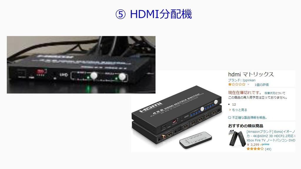 ⑤ HDMI分配機