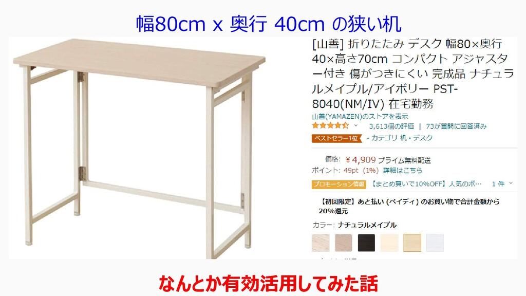 幅80cm x 奥行 40cm の狭い机 なんとか有効活用してみた話