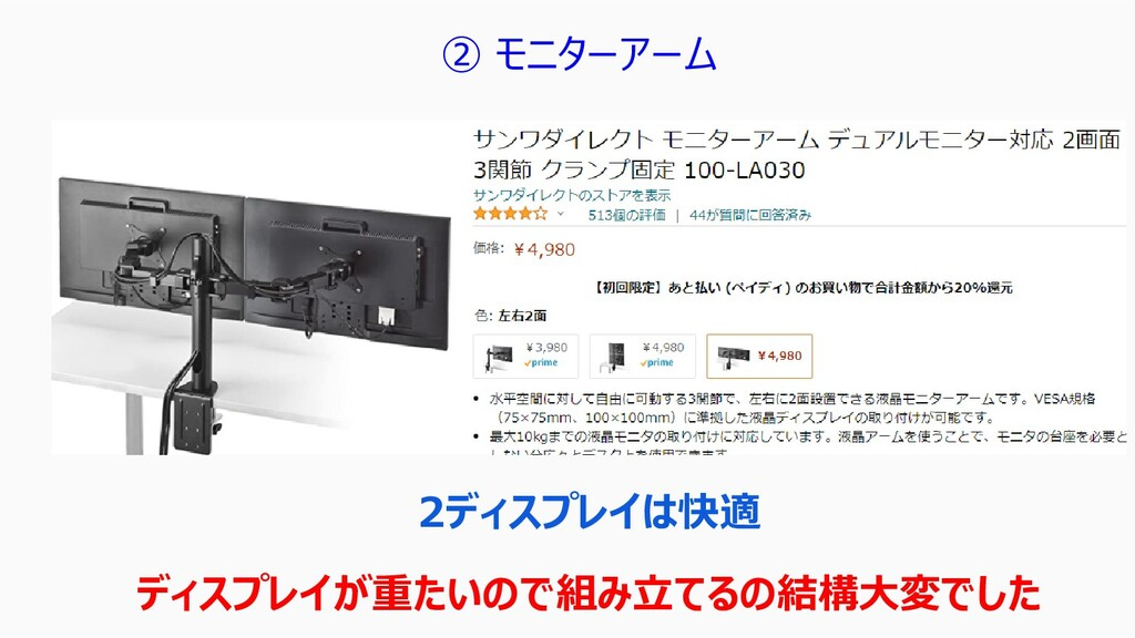 ② モニターアーム 2ディスプレイは快適 ディスプレイが重たいので組み立てるの結構大変でした