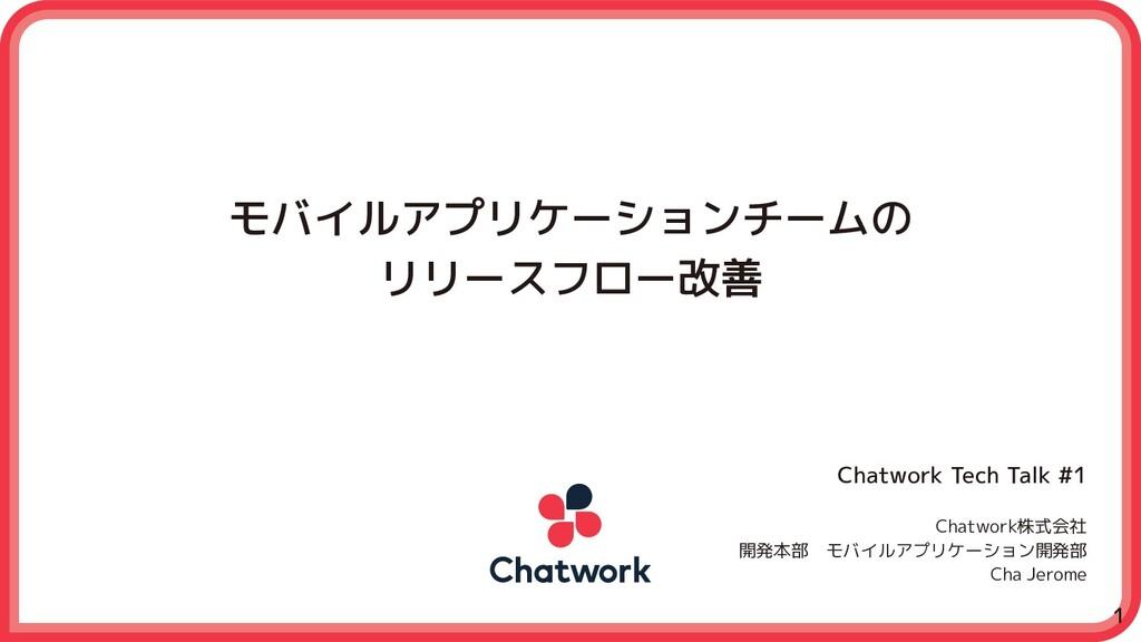 Chatwork Tech Talk #1 Chatwork株式会社 開発本部 モバイルアプリ...