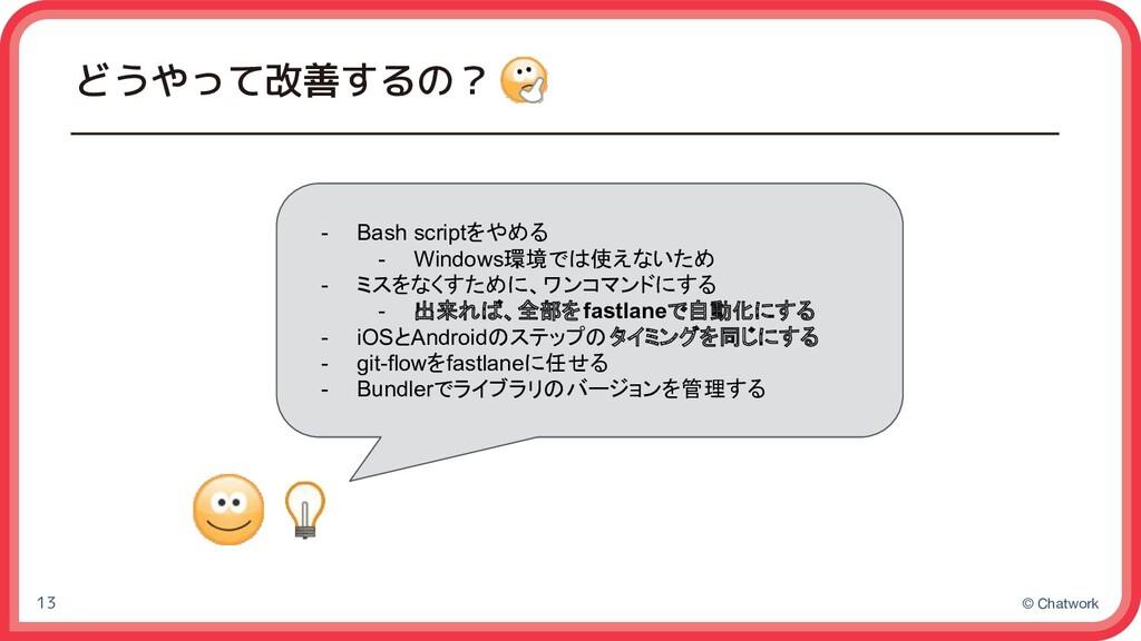 © Chatwork どうやって改善するの? 13 - Bash scriptをやめる - W...