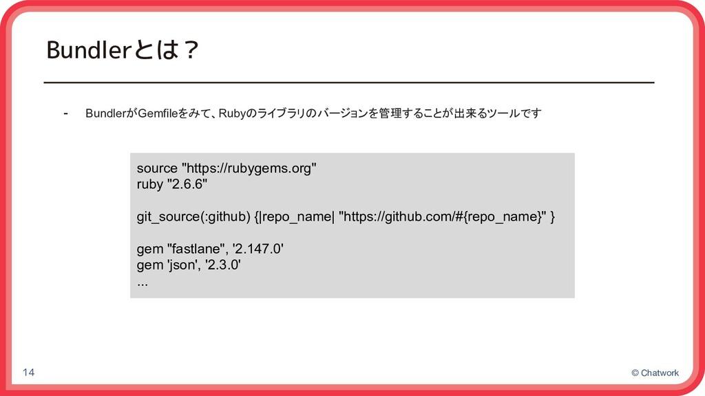"© Chatwork Bundlerとは? 14 source ""https://rubyge..."