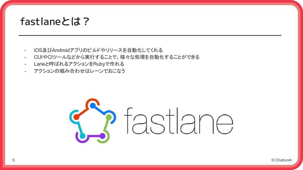 © Chatwork fastlaneとは? - iOS及びAndroidアプリのビルドやリリ...