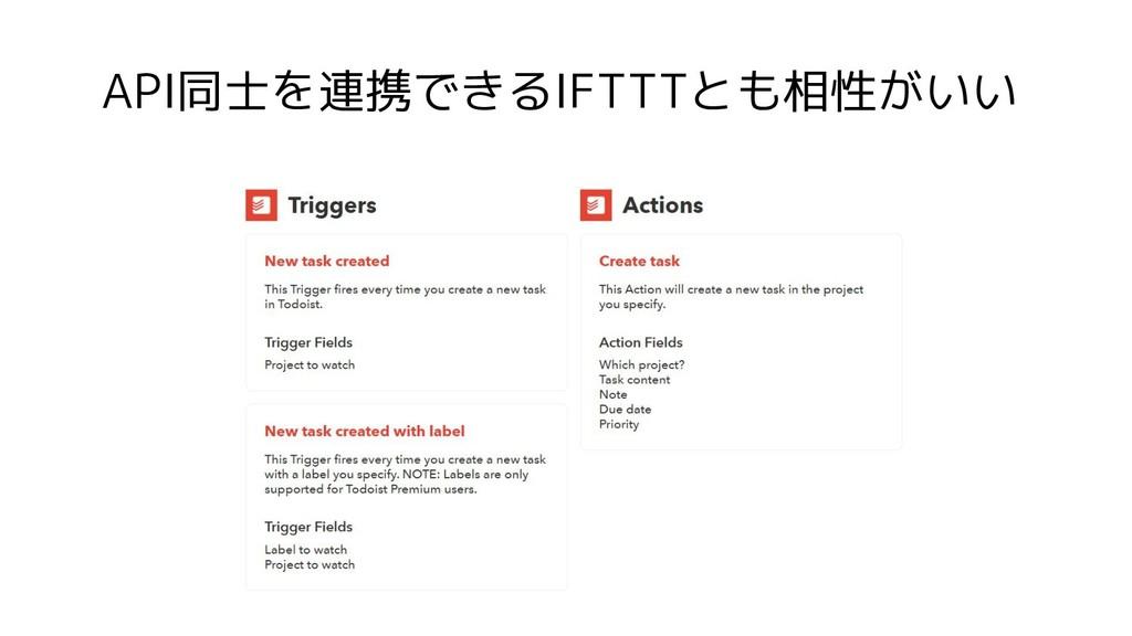 API同士を連携できるIFTTTとも相性がいい