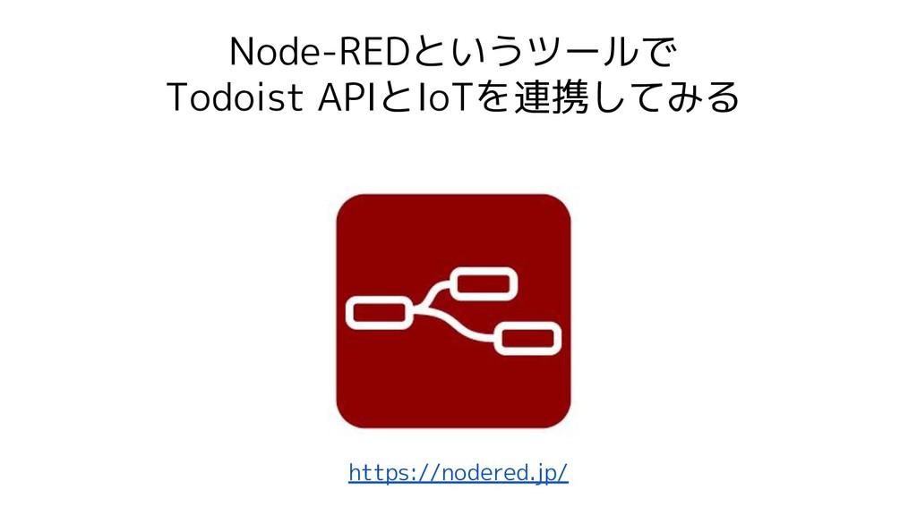 Node-REDというツールで Todoist APIとIoTを連携してみる https://...