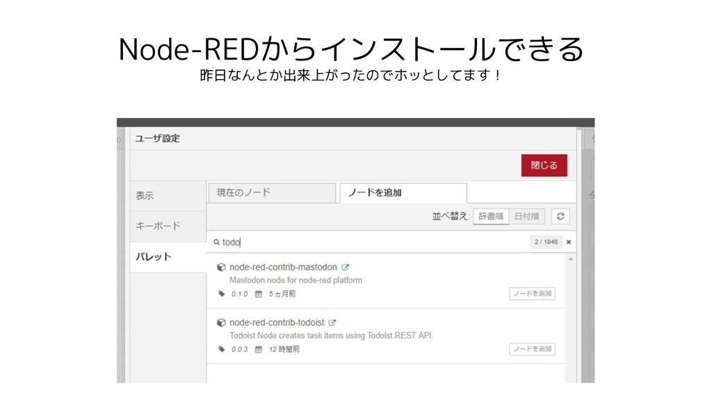 Node-REDからインストールできる 昨日なんとか出来上がったのでホッとしてます!