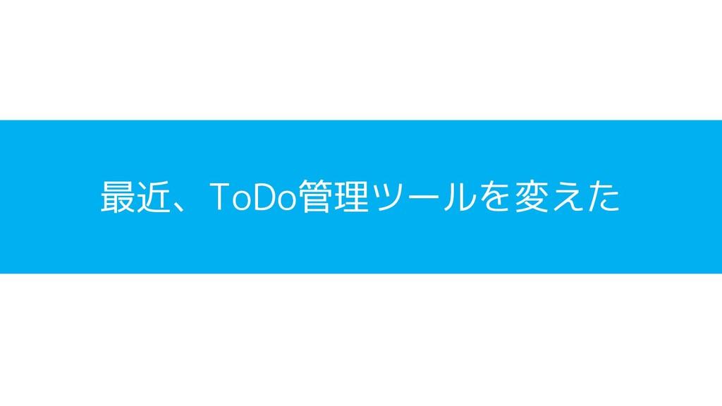 最近、ToDo管理ツールを変えた