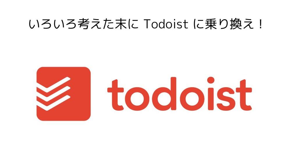 いろいろ考えた末に Todoist に乗り換え!