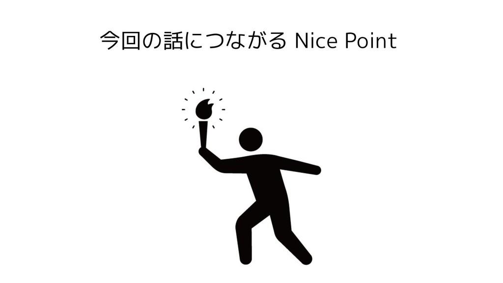 今回の話につながる Nice Point