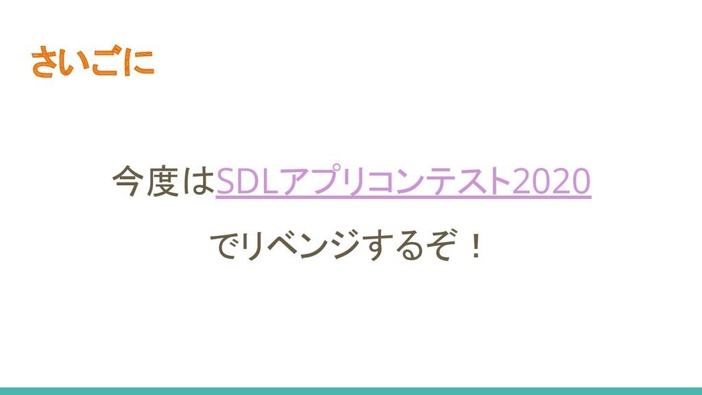 さいごに 今度はSDLアプリコンテスト2020 でリベンジするぞ!