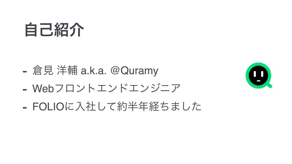 - ݟ ༸ี a.k.a. @Quramy - WebϑϩϯτΤϯυΤϯδχΞ - લʹ...