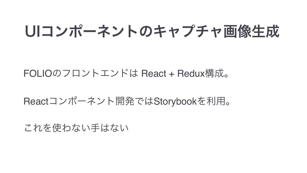FOLIOͷϑϩϯτΤϯυ React + Reduxߏɻ Reactίϯϙʔωϯτ։ൃͰ...