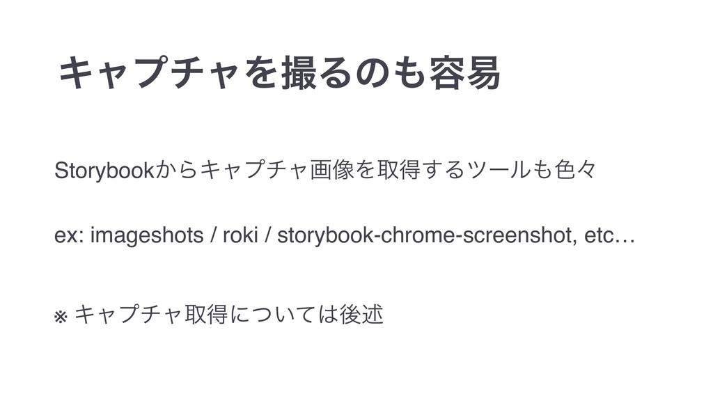 Storybook͔ΒΩϟϓνϟը૾Λऔಘ͢Δπʔϧ৭ʑ ex: imageshots / ...