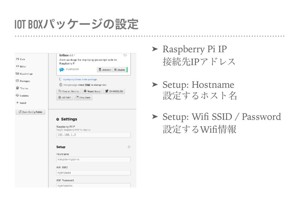 IOT BOXύοέʔδͷઃఆ ➤ Raspberry Pi IP ଓઌIPΞυϨε ➤ ...