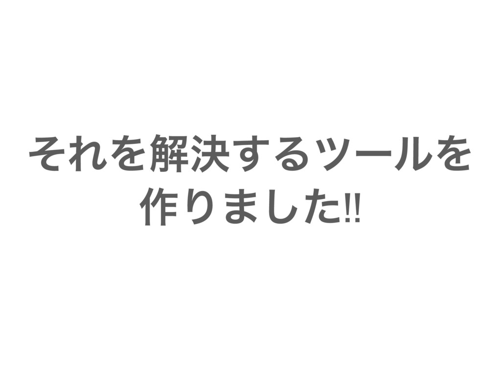 ͦΕΛղܾ͢ΔπʔϧΛ ࡞Γ·ͨ͠!!