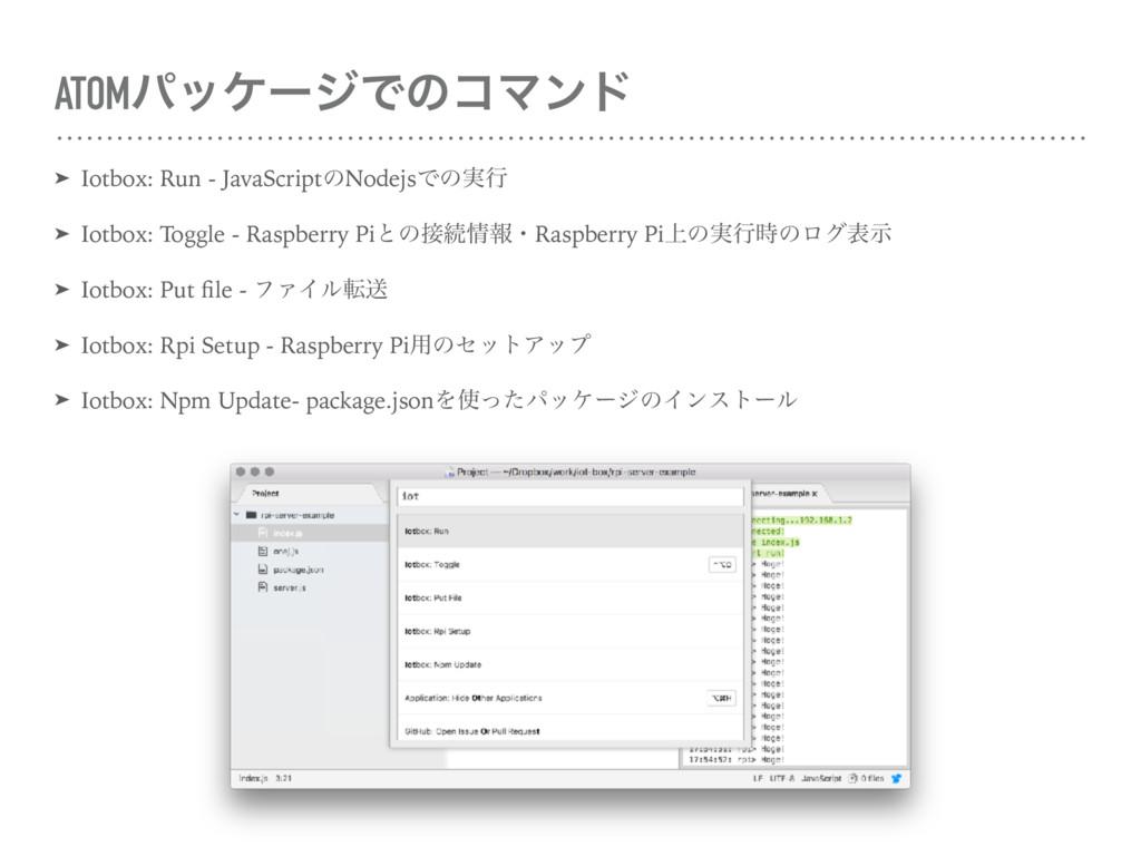 ATOMύοέʔδͰͷίϚϯυ ➤ Iotbox: Run - JavaScriptͷNode...