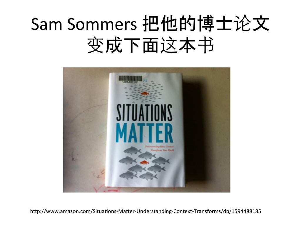 Sam Sommers ଞతതંจ эԼ໘ᆃຊ   h?p://ww...