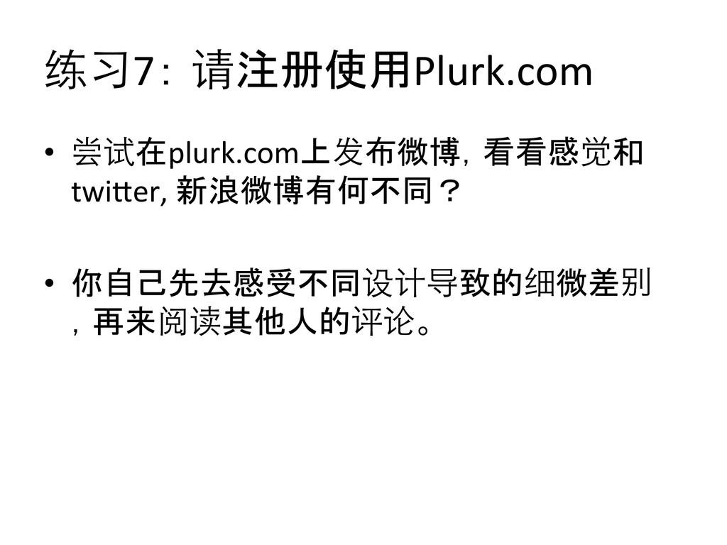 ༝7ɿ౨ၽ༻Plurk.com  • Ӈ൫ࡏplurk.com্ؿඍതɼ...