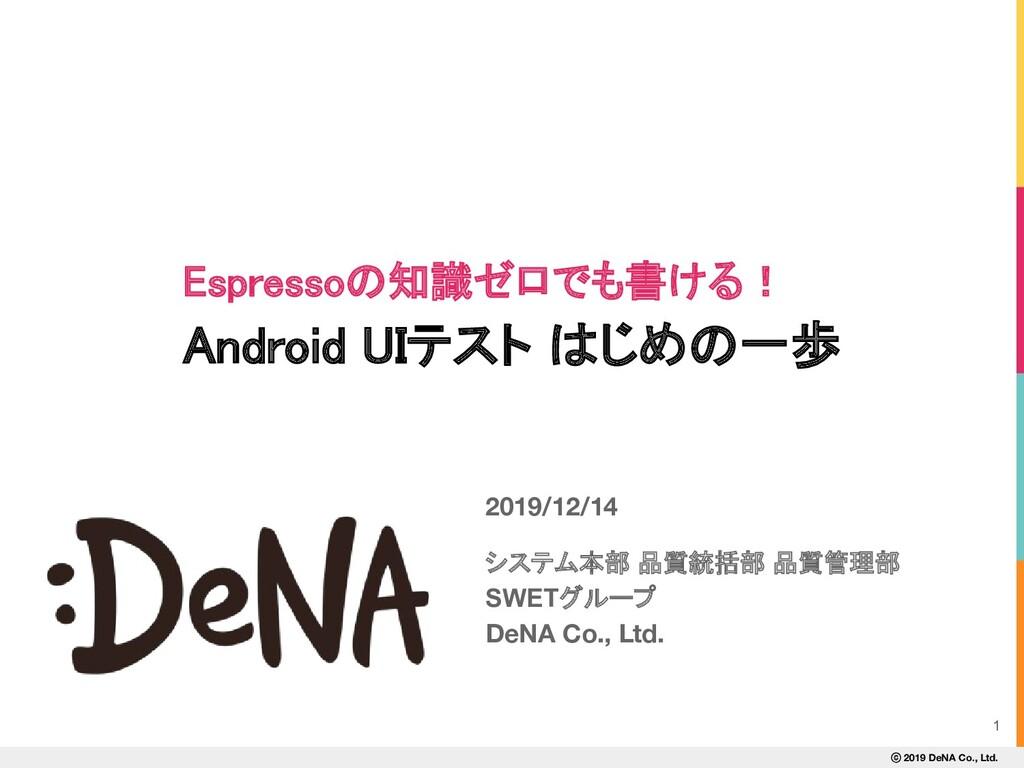 ⓒ 2019 DeNA Co., Ltd. 2019/12/14 システム本部 品質統括部 品...