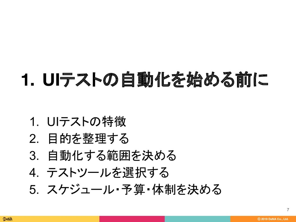 ⓒ 2019 DeNA Co., Ltd. 1. UIテストの自動化を始める前に 7 1. U...